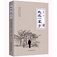 My life: Lao She in selected short stories (this collection)(Chinese Edition)