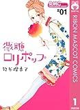 微糖ロリポップ 1 (りぼんマスコットコミックスDIGITAL)