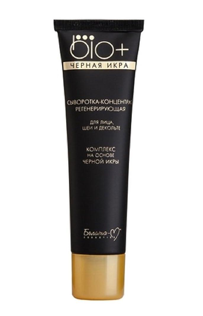 うま理解エンターテインメントRevitalizing SERUM FOR FACE, NECK AND DECOLT based on black caviar | Marine collagen and elastin, Amber extract, 30 g