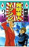 発明軍人イッシン(3) (少年チャンピオン・コミックス)