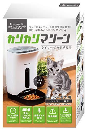 カリカリマシーン 自動給餌器 猫犬用 タイマー式