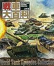 戦車大百科