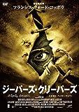 ジーパーズ・クリーパーズ[DVD]