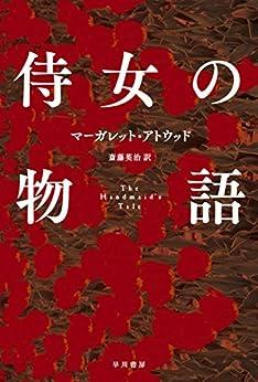 [マーガレット アトウッド, 斎藤 英治]の侍女の物語