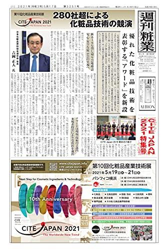 週刊粧業 第3251号 (2021-05-17) [雑誌]