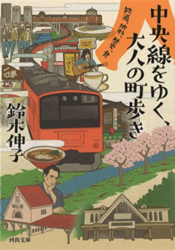 中央線をゆく、大人の町歩き: 鉄道、地形、歴史、食 (河出文庫)