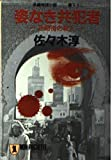 姿なき共犯者―迷路街の殺人 (ノン・ポシェット)