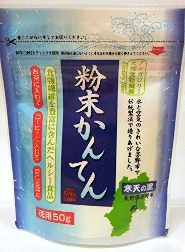 【お茶、コーヒー、杏仁豆腐に!】徳用 粉末寒天 50g