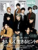 with (ウィズ) 2021年 2月号 [雑誌] - with編集部