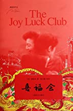 The Joy Luck Club (Chinese Edition)