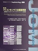 第4回ITIコンセンサス会議議事録 (Quintessnce DENTAL Implantology 別冊)