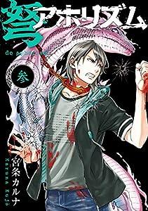 弩アホリズム 3巻 (デジタル版ガンガンコミックス)