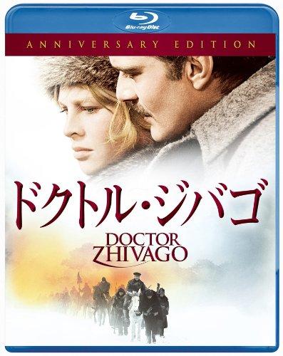 ドクトル・ジバゴ アニバーサリーエディション [Blu-ray]
