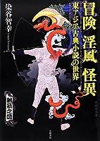 冒険・淫風・怪異―東アジア古典小説の世界