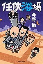 表紙: 任侠浴場 任侠シリーズ (単行本) | 今野敏