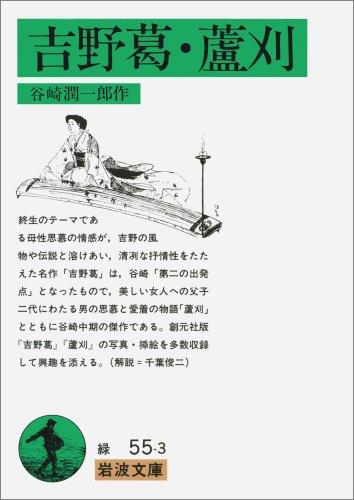吉野葛・蘆刈 (岩波文庫 緑 55-3)