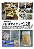 工作部屋の片付けアイディア128+α