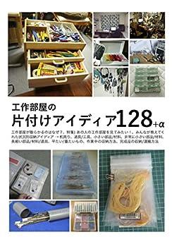 [Yモード, 早坂 千尋]の工作部屋の片付けアイディア128+α