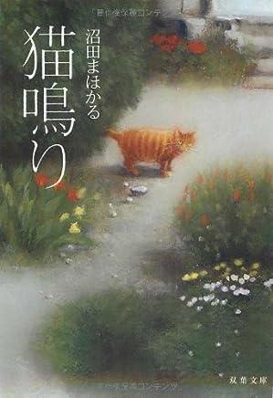 猫鳴り (双葉文庫)