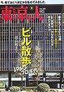 東京人 2018年 05 月号