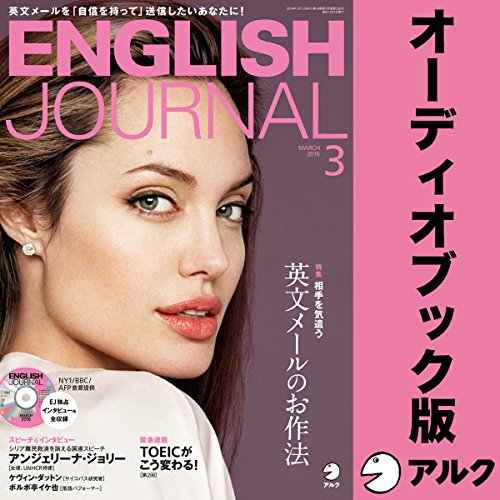 ENGLISH JOURNAL 2016年3月号(アルク) | アルク