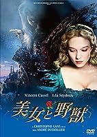 【Amazon.co.jp限定】美女と野獣(非売品プレス付) [DVD]