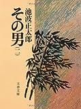 その男(二) (文春文庫 い 4-24)