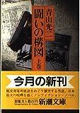 闘いの構図 (上巻) (新潮文庫)