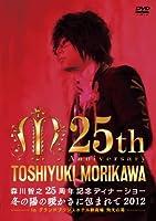 森川智之25周年記念ディナーショー 冬の陽の暖かさに包まれて2012 in グランドプリンスホテル新高輪 飛天の間 [DVD]