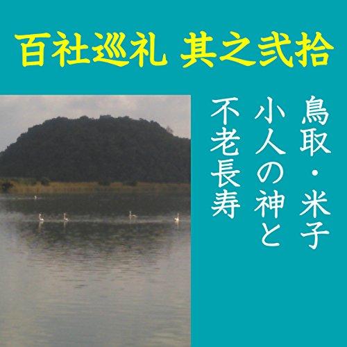 高橋御山人の百社巡礼/其之弐拾 鳥取・米子 小人の神と不老長寿