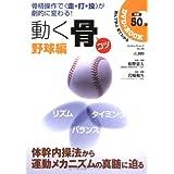 動く骨(コツ) 野球編 (SJセレクトムック No. 56 SJ sports/よくわかるDVD)