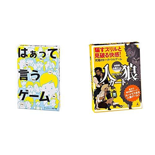 Haha Saying Game & Conversation Psychology Game, Werewolf (JIN-ROU) Card Made in Japan [Set Purchase]