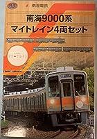 鉄道コレクション 南海 9000系 マイトレイン 4両セット
