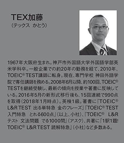 朝日 出版 toeic