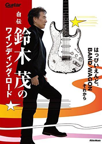 自伝 鈴木茂のワインディング・ロード はっぴいえんど、BAND WAGONそれから (ギター・マガジン)