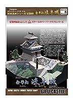【ファセット】ペーパークラフト日本名城シリーズ1/300 金華山 岐阜城