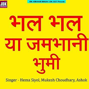 Bhal Bhal Ya Jambhani Bhumi