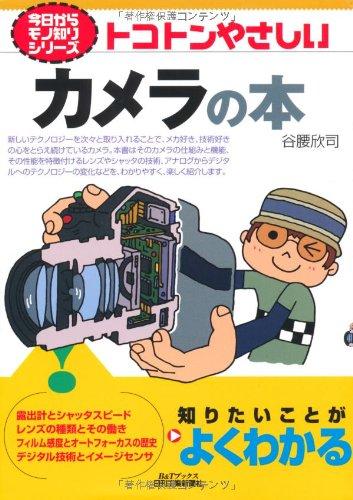 トコトンやさしいカメラの本 (B&Tブックス―今からモノ知りシリーズ)