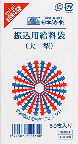 日本法令 振込用給料袋 大型 水色 給与9-7 5袋組み