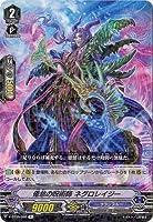 カードファイト!! ヴァンガード V-BT09/046 倦怠の呪術師 ネグロレイジー R