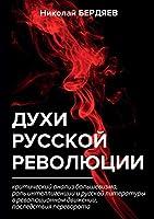 Духи русской революции