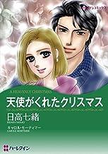 ロマンティック・クリスマス セレクトセット vol.1 ロマンティック・クリスマスセレクトセット (ハーレクインコミックス)