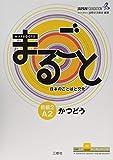Marugoto: Japanese language and culture. Elementary 2 A2 Katsudoo: Coursebook for communicative language competences