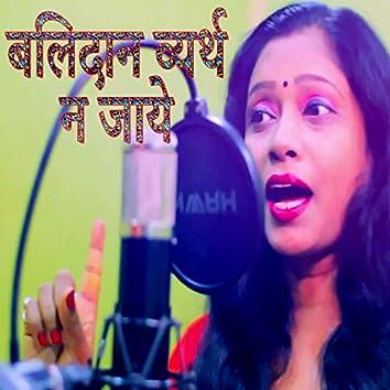Balidan Vyarth Na Jaye (Desh Bhakti Geet)
