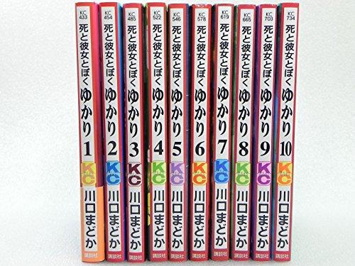 死と彼女とぼく ゆかり コミック 全10巻完結セット (講談社コミックスキス)