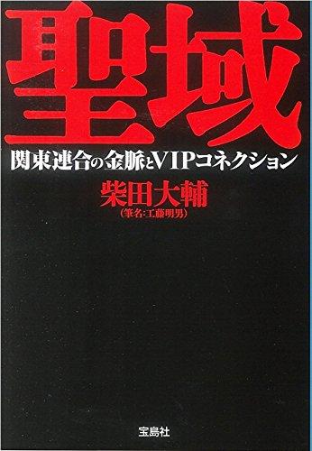 聖域 関東連合の金脈とVIPコネクション (宝島SUGOI文庫)の詳細を見る