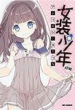 女装少年アンソロジーコミック 白組 (IDコミックス REXコミックス)