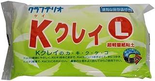 夏休み工作に 環境にやさしく、くいつきがよく、のびがよく、手につかない!本格超軽量紙粘土(Kクレイ)Lサイズ