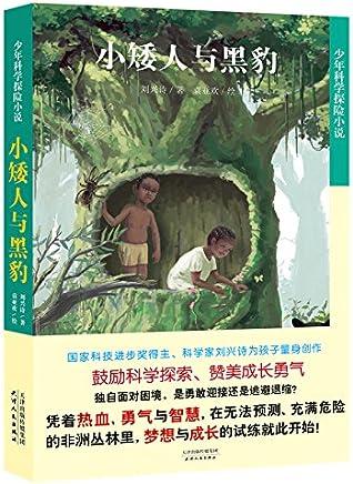 少年科学探险小说:小矮人与黑豹