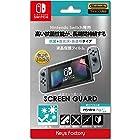 [任天堂ライセンス商品]SCREEN GUARD for Nintendo Switch(抗菌+高光沢・高透明タイプ)